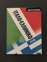 ΙταλοΕλληνικό Λεξικό (βασικές λέξεις)
