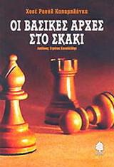 Οι βασικές αρχές στο σκάκι