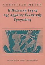 Η πολιτική τέχνη της αρχαίας ελληνικής τραγωδίας