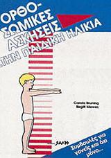 Ορθοσωμικές ασκήσεις στην παιδική ηλικία