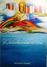 Αειφόρος πόλη η Αλεξανδρούπολη του 2020