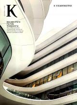 Περιοδικό Κ - Η Καθημερινή - Μια νέα στέγη για την Τεχνολογία ( Startup, Beat, Αθήνα ) Τεύχος 869 - 26 Ιαν 2020