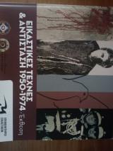 Εικαστικές τέχνες & αντίσταση 1950-1974