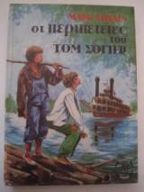 Οι περιπέτειες του Τομ Σόγιερ.Μαρκ Τουέην(μινωας)