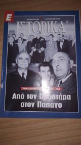 Ε Ιστορικά τεύχος 60