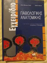 Color Atlas of Pathology