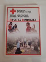 Ελληνικός Ερυθρός Σταυρός Τομέας Νοσηλευτικής Πρώτες Βοήθειες