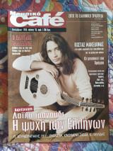 Μουσικό café #16 - Δεκέμβριος 1998