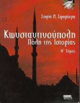 Κωνσταντινούπολη - Πόλη της Ιστορίας (Τόμος Α')