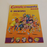 Comics Mania Τευχος 44