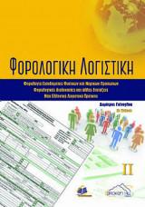 Φορολογική Λογιστική τόμος Β 2η έκδοση