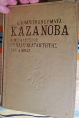 Απομνημονευματα Καζανοβα