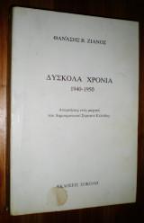 Δύσκολα Χρόνια (1940-1950) Αναμνήσεις ενός μαχητή του Δημοκρατικού Στρατού Ελλάδος