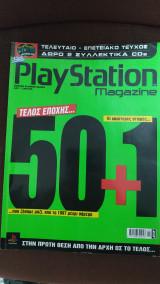 Playstation Magazine τεύχος 50+1