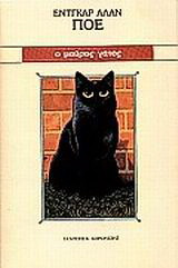 Ο μαύρος γάτος