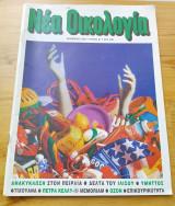 Νεα Οικολογια Τευχος 97  Νοεμβριος 1992