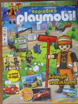 Κάνουμε ανακύκλωση - περιοδικό playmobil - Απρίλιος-Μάιος 2016-Τεύχος 26