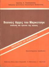 Βασικές αρχές του μάρκετινγκ, ανάλυση και έρευνα της αγοράς (τ. Α΄
