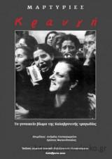 Κραυγη - Το γυναικειο βιωμα της Καλαβρυτινης τραγωδιας