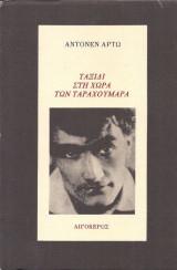 Ταξίδι στη χώρα των Ταραχουμάρα (1989)