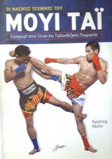 Οι βασικές τεχνικές του Μούι Τάι - Εισαγωγή στην τέχνη της ταϊλανδέζικης πυγμαχίας