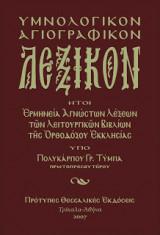 Υμνολογικόν και εκκλησιαστικόν λεξικόν