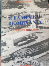 Ελληνική βιομηχανία -ανάπτυξη και κρίση