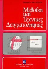 Μέθοδοι και τεχνικές δειγματοληψίας