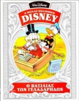Η Μεγάλη Βιβλιοθήκη Disney, Τόμος 32: O Βασιλιάς των Γελαδάρηδων