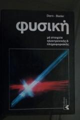 Μεγάλη φυσική και χημεία - Φυσική με στοιχεία ηλεκτρονικής και πληροφορικής - Τόμος 2ος
