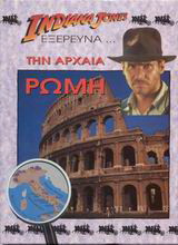 Ο Indiana Jones εξερευνά την αρχαία Ρώμη