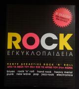 Rock εγκυκλοπαίδεια