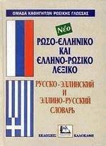 Ρωσο-ελληνικό και ελληνο-ρωσικό λεξικό