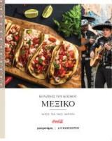Κουζίνες του κόσμου - Μεξικό