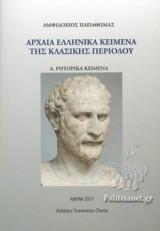 Αρχαία Ελληνικά Κείμενα της Κλασικής Περιόδου