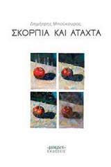 Σκόρπια και Άταχτα