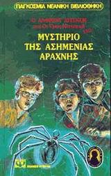 Ο Άλφρεντ Χίτσκοκ και οι τρεις ντετέκτιβ στο μυστήριο της ασημένιας αράχνης