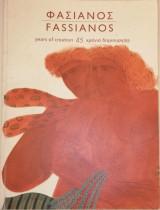 Φασιανός 45 χρόνια δημιουργίας. Συλλογή Σ. Γ. Ζαχαριάδη