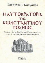 Η αυτοκρατορία της Κωνσταντινουπόλεως, Τόμος Β'