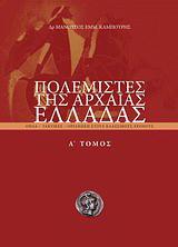 ΟΙ Πολέμαρχοι της Αρχαίας Ελλάδος