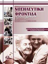 Νοσηλευτική φροντίδα ηλικιωμένων