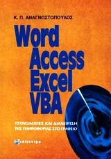 Word, Access, Excel, VBA