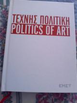 Τέχνης πολιτική