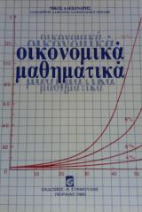 Οικονομικά Μαθηματικά