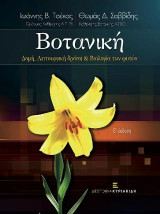 Βοτανική. Δομή, Λειτουργική δράση & Βιολογία των φυτών
