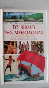 Το Βιβλίο της Μυθολογίας - Ελληνικής και Ρωμαϊκής
