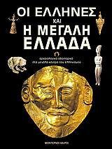 Οι Έλληνες και η Μεγάλη Ελλάδα