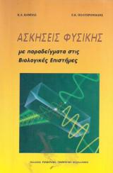Ασκήσεις Φυσικής με παραδείγματα στις Βιολογικές Επιστήμες