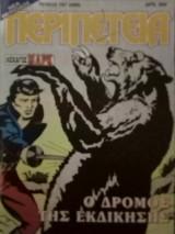 Περιπέτεια, τεύχος 797 (490)