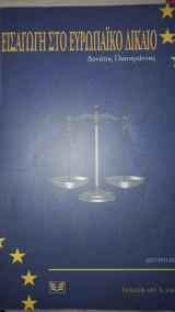 Εισαγωγή στο Ευρωπαϊκό Δίκαιο